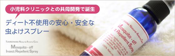 http://www.tukinohana.com/diamaria/mosquito.html