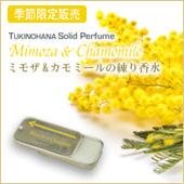 ミモザ&カモミールの練り香水発売