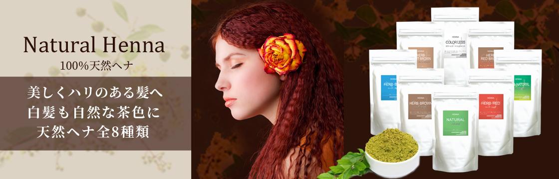 Natural Henna 100%天然ヘナ